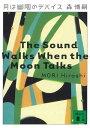 月は幽咽のデバイス The sound Walks When...