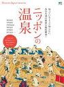 Discover Japan TRAVEL ニッポンの温泉【電子書籍】