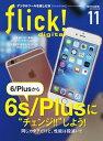 flick! Digital 2015年11月号 vol.49【電子書籍】