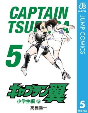 キャプテン翼 5【電子書籍】[ 高橋陽一 ]