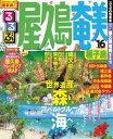 るるぶ屋久島 奄美 種子島'16【電子書籍】
