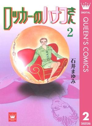 ロッカーのハナコさん 2【電子書籍】[ 石井まゆみ ]