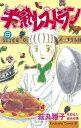 半熟レストラン(6)【電子書籍】[ 荻丸雅子 ]