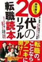 20代のリアル転職読本【電子書籍】[ 鈴木康弘 ]