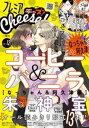 プレミアCheese! 2017年12月号(2017年11月4日発売)【電子書籍】[ Cheese!編集部 ]