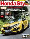 Honda Style (ホンダスタイル) 2021年2月号 Vol.100【電子書籍】 Honda Style編集部