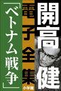 開高 健 電子全集7 小説家の一生を決定づけたベトナム戦争【電子書籍】[ 開高健 ]