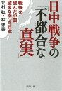 日中戦争の「不都合な真実」戦争を望んだ中国 望まなかった日本【電子書籍】[ 北村稔 ]
