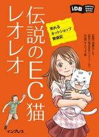 伝説のEC猫レオレオ売れるネットショップ繁盛記