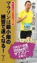 マラソンは最小限の練習で速くなる!忙しい人の自己ベスト更新術【電子書籍】[ 中野 ジェームズ 修一 ]