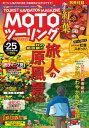 MOTOツーリング 2016年 11月号【電子書籍】[ MOTOツーリング編集部 ]