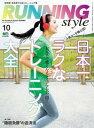楽天楽天Kobo電子書籍ストアRunning Style(ランニング・スタイル) 2017年10月号 Vol.103【電子書籍】