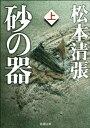 砂の器(上)【電子書籍】[ 松本清張 ]