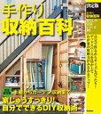 決定版 手作り収納百科【電子書籍】