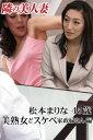 隣の美人妻 松本まりな 45歳 美熟女どスケベ家政婦さん 編松本まりな 45歳 美熟女どスケベ家政婦さん 編【電子書籍】