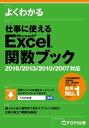 仕事に使える Excel 関数ブック 2016/2013/2010/2007対応【電子書籍】 富士通エフ オー エム株式会社