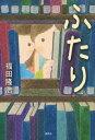 ふたり【電子書籍】[ 福田隆浩 ]