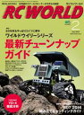 RC WORLD 2016年2月号 No.242【電子書籍】