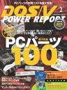 DOS/V POWER REPORT 2017年2月号【電子書籍】