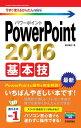今すぐ使えるかんたんmini PowerPoint 2016 基本技【電子書籍】[ 稲村暢子 ]