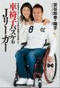 車椅子バスケのJリーガー【電子書籍】[ 京谷 和幸 ]