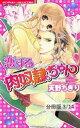 楽天楽天Kobo電子書籍ストアあなたのためにできること。 1 恋する肉奴隷ちゃん【分冊版3/14】【電子書籍】[ 天野ちぎり ]