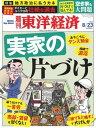 週刊東洋経済 2014年8月23日号特集:実家の片付け【電子書籍】