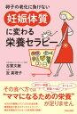 卵子の老化に負けない 「妊娠体質」に変わる栄養セラピー【電子...