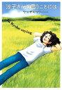 涼子さんの言うことには1巻【電子書籍】[ ヤマザキマリ ]...