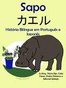 Hist?ria Bil?ngue em Portugu?s e Japon?s: Sapo - カエル. Serie Aprender Japon?s.【電子書籍】[ Colin Hann ]