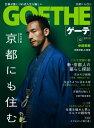 GOETHE[ゲーテ] 2015年12月号【電子書籍】[ 幻冬舎 ]