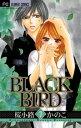 BLACK BIRD(7)【電子書籍】[ 桜小路かのこ ]