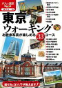 東京ウォーキング お散歩写真が楽しめる33コース【電子書籍】