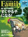 プレジデントFamily (ファミリー)2015年 07月号 雑誌 【電子書籍】 プレジデントFamily編集部