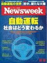 ニューズウィーク日本版 2016年10月18日2016年10月18日【電子書籍】