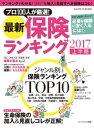 最新保険ランキング 2017上半期【電子書籍】[ ピーアンド...