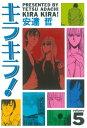 キラキラ!(5)【電子書籍】[ 安達哲 ]