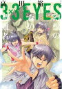 3×3EYES 幻獣の森の遭難者4巻【電子書籍】[ 高田裕三 ]