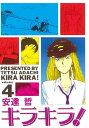 キラキラ!(4)【電子書籍】[ 安達哲 ]