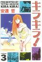 キラキラ!(3)【電子書籍】[ 安達哲 ]