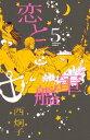 恋と軍艦5巻【電子書籍】[ 西炯...