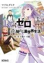 Re:ゼロから始める異世界生活 第一章 王都の一日編 1【電...