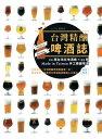 台灣精釀?酒誌 : 20間在地酒廠 x 93款 Made in Taiwan手工精釀?酒【電子書籍】[ La Vie編輯部 ]