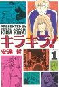 キラキラ!(1)【電子書籍】[ 安達哲 ]