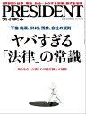 PRESIDENT (プレジデント) 2017年 10/16号 雑誌 【電子書籍】 PRESIDENT編集部
