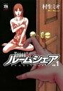 Xenos2 ルームシェア vol.1【電子書籍】[ 村生ミオ ]