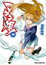マケン姫っ!(19)【電子書籍】[ 武田 弘光 ]...