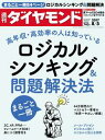 週刊ダイヤモンド 17年8月5日号【電子書籍】[ ダイヤモンド社 ]