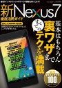 新Nexus7徹底活用ガイド三才ムック vol.650【電子書籍】[ 三才ブックス ]