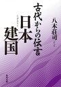 古代からの伝言 日本建国【電子書籍】[ 八木 荘司 ]